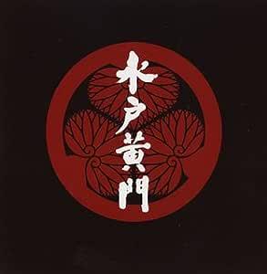 水戸黄門 サウンドトラック
