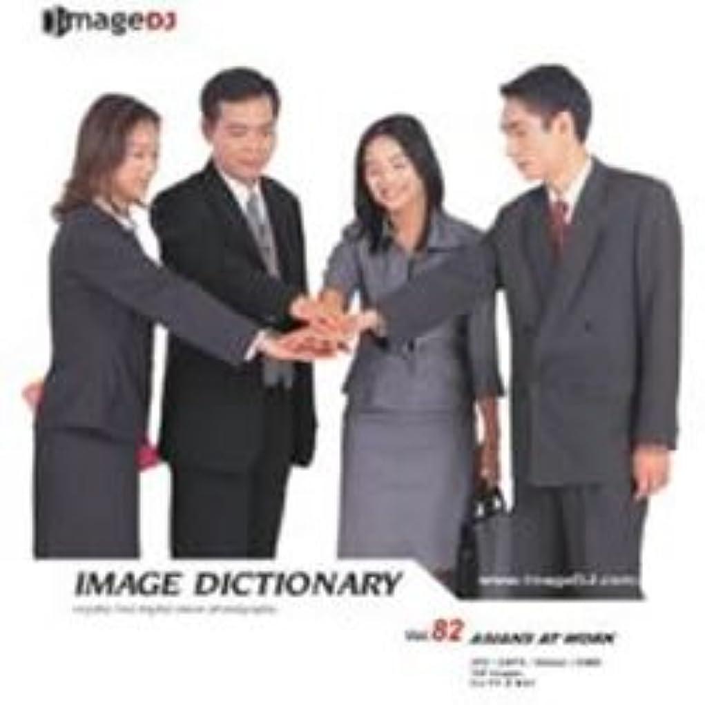 イメージ ディクショナリー Vol.82 働くアジア人