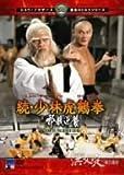 続・少林虎鶴拳 邪教逆襲 [DVD]