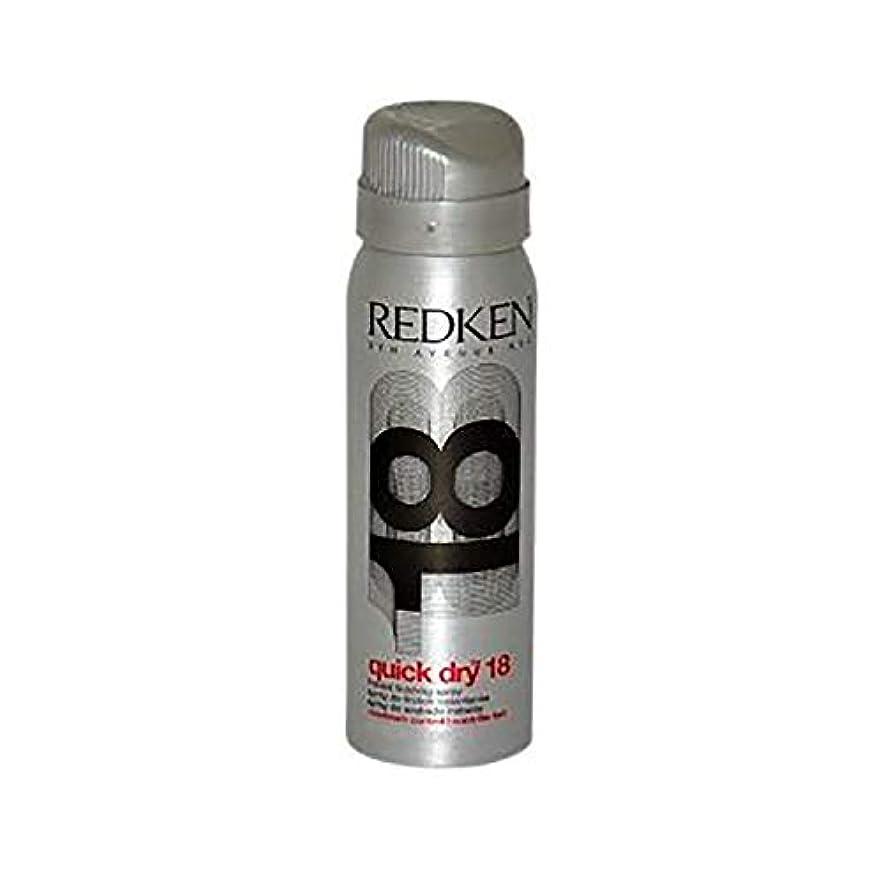 圧縮する怪物スペイン語REDKEN レッドケンクイックドライ18インスタント仕上げスプレー - 2オンス 2オンス