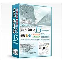 工事写真管理ソフト 蔵衛門御用達 15 Professional 1ライセンス