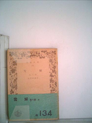 雪解―他六篇 (1953年) (岩波文庫)