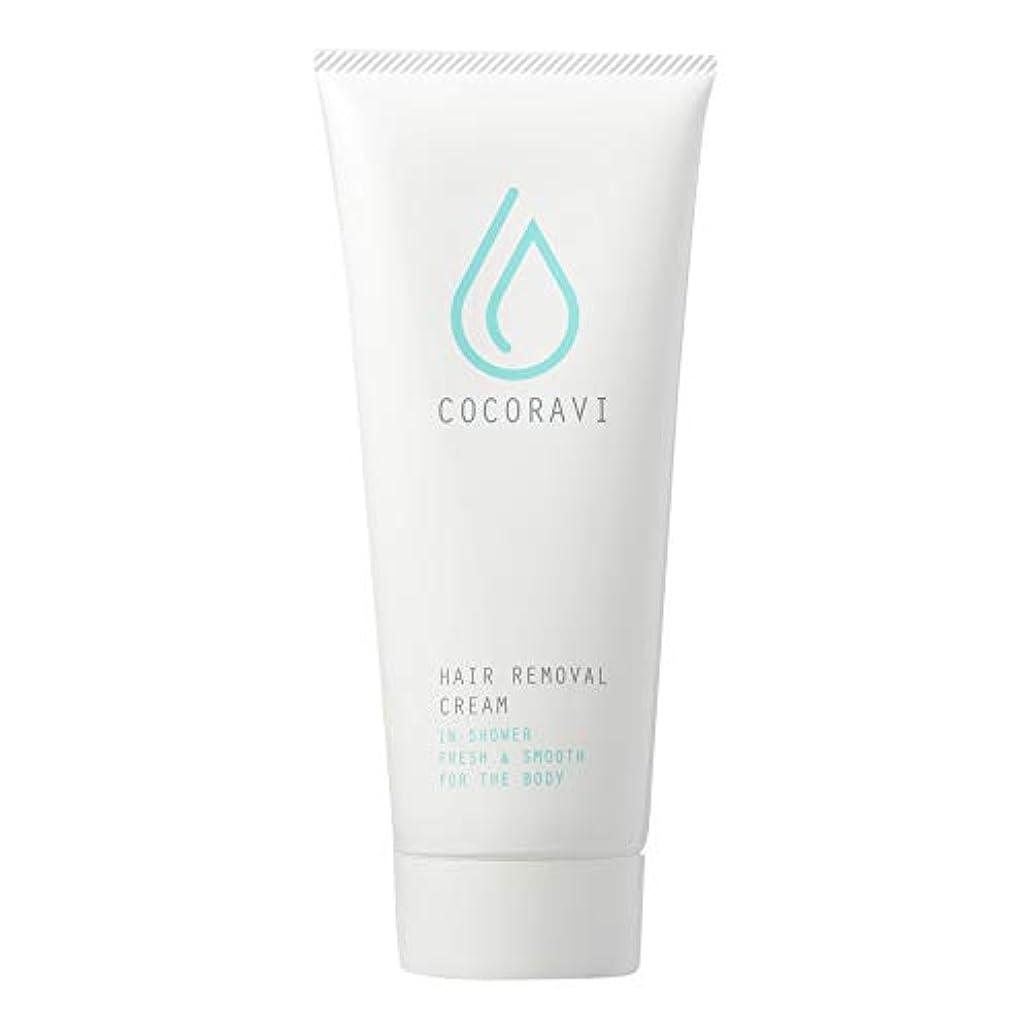類推アクロバットディスカウントCOCORAVI Hair Removal Cream (ココラビヘアリムーバークリーム) 除毛クリーム ボディ用 医薬部外品 スキンケア 美容 [内容量200g/説明書付き]