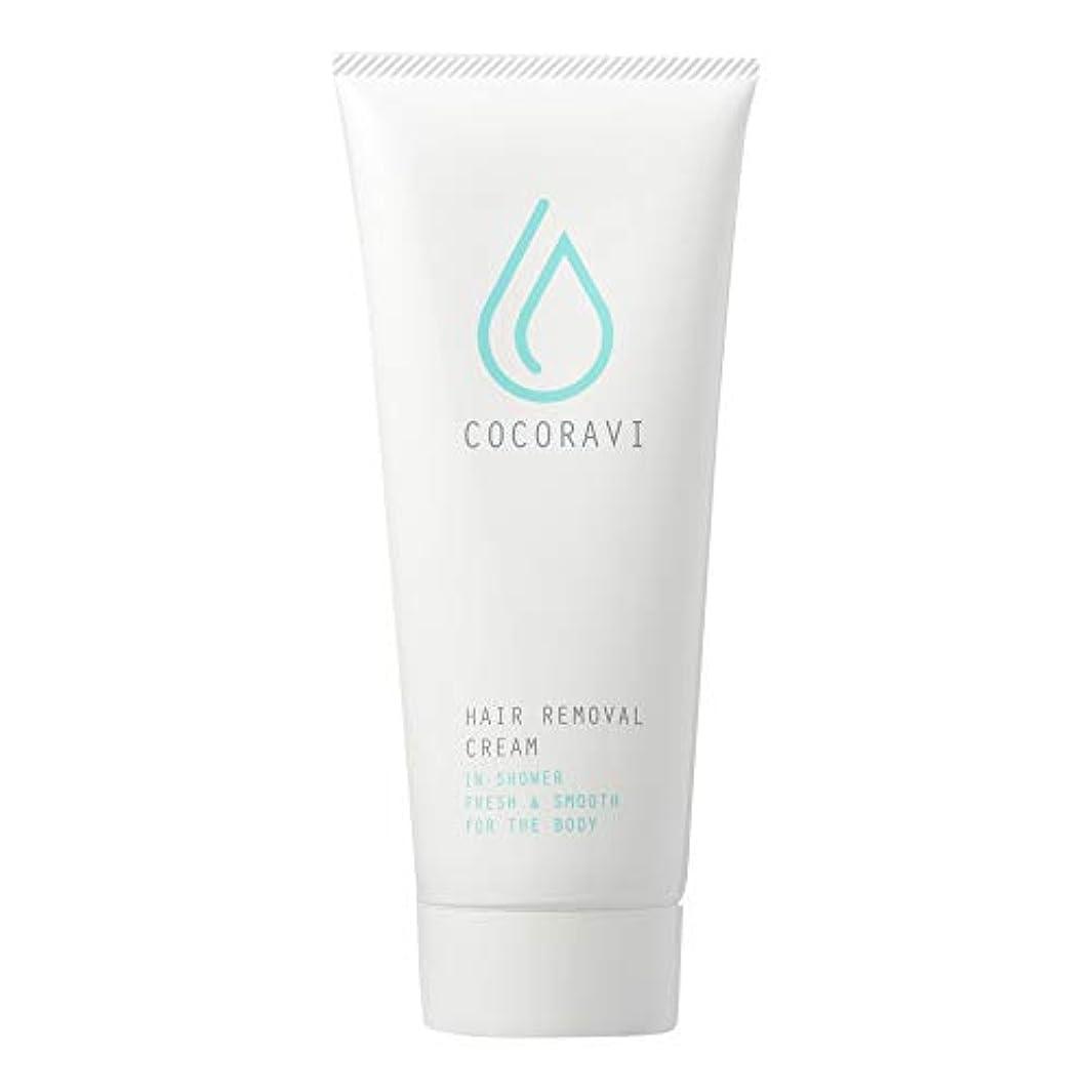 強風恩恵芸術的COCORAVI Hair Removal Cream (ココラビヘアリムーバークリーム) 除毛クリーム ボディ用 医薬部外品 スキンケア 美容 [内容量200g/説明書付き]