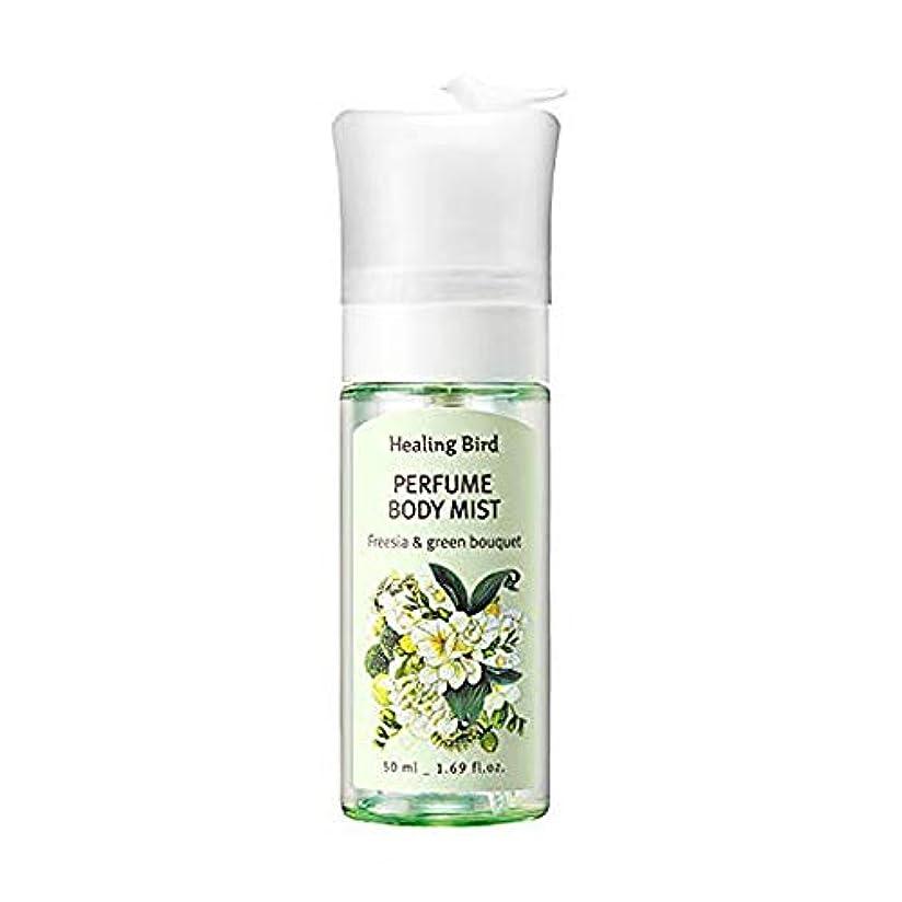 死すべきひねくれたくまHealing Bird Perfume Body Mist 50ml パヒュームボディミスト (Freesia & Green Bouquet) [並行輸入品]