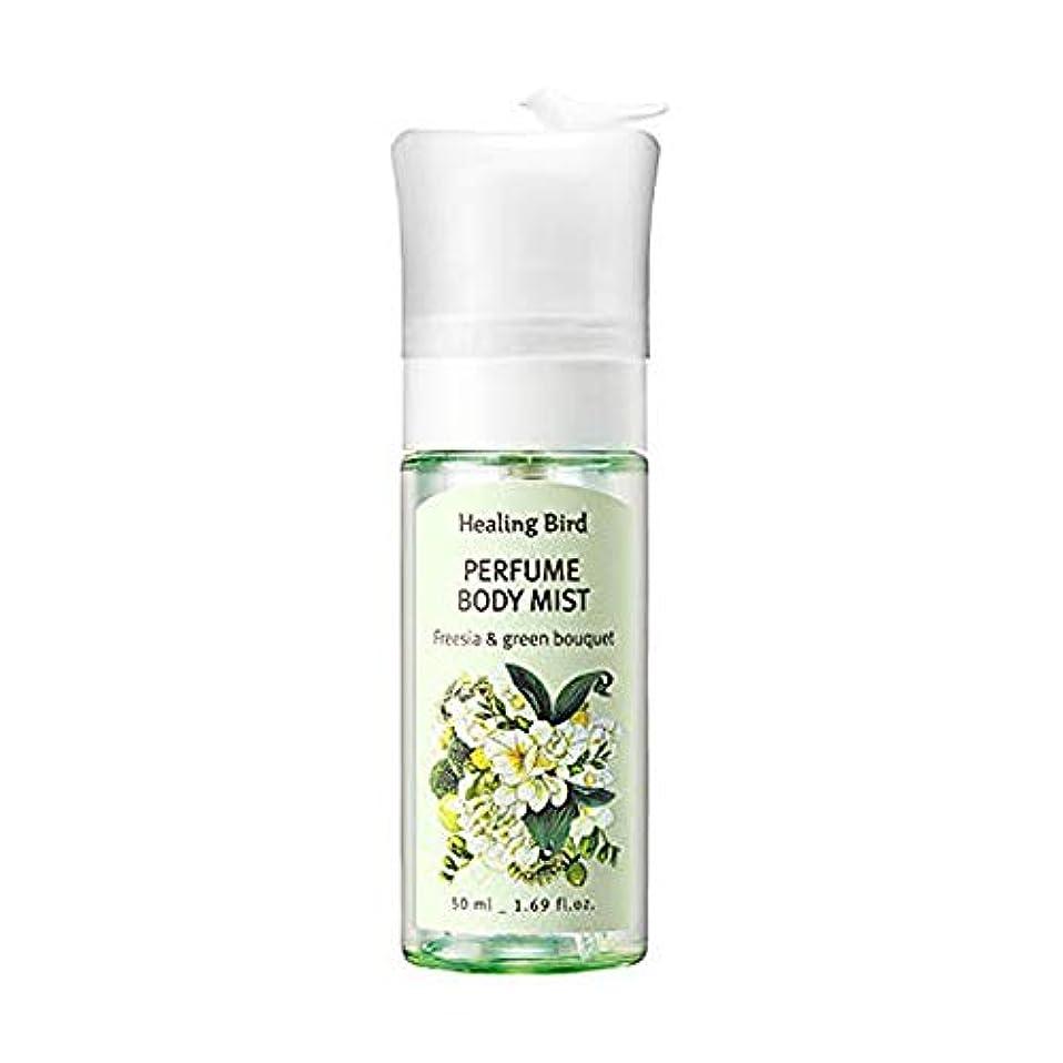 愛されし者ポップ活力Healing Bird Perfume Body Mist 50ml パヒュームボディミスト (Freesia & Green Bouquet) [並行輸入品]