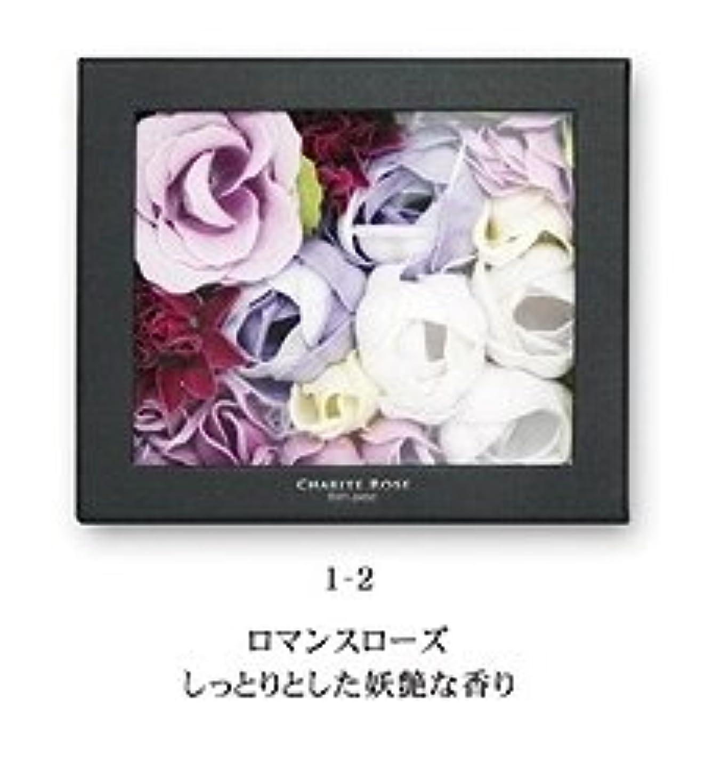 端末からに変化する写真シャリテローズ バスペタル ロマンスローズ 4個セット
