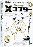 手回し発電ヘリクロスコプター (科学のタマゴサイエンス・トイ・バージョン)