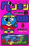 ペンギンの問題 8 絶対合格ベッカム!編 (てんとう虫コミックス)