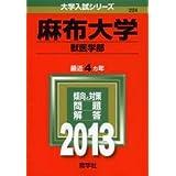 麻布大学(獣医学部) (2013年版 大学入試シリーズ)