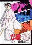 ドラマCDシリーズ「幽☆遊☆白書」 (<CD>)