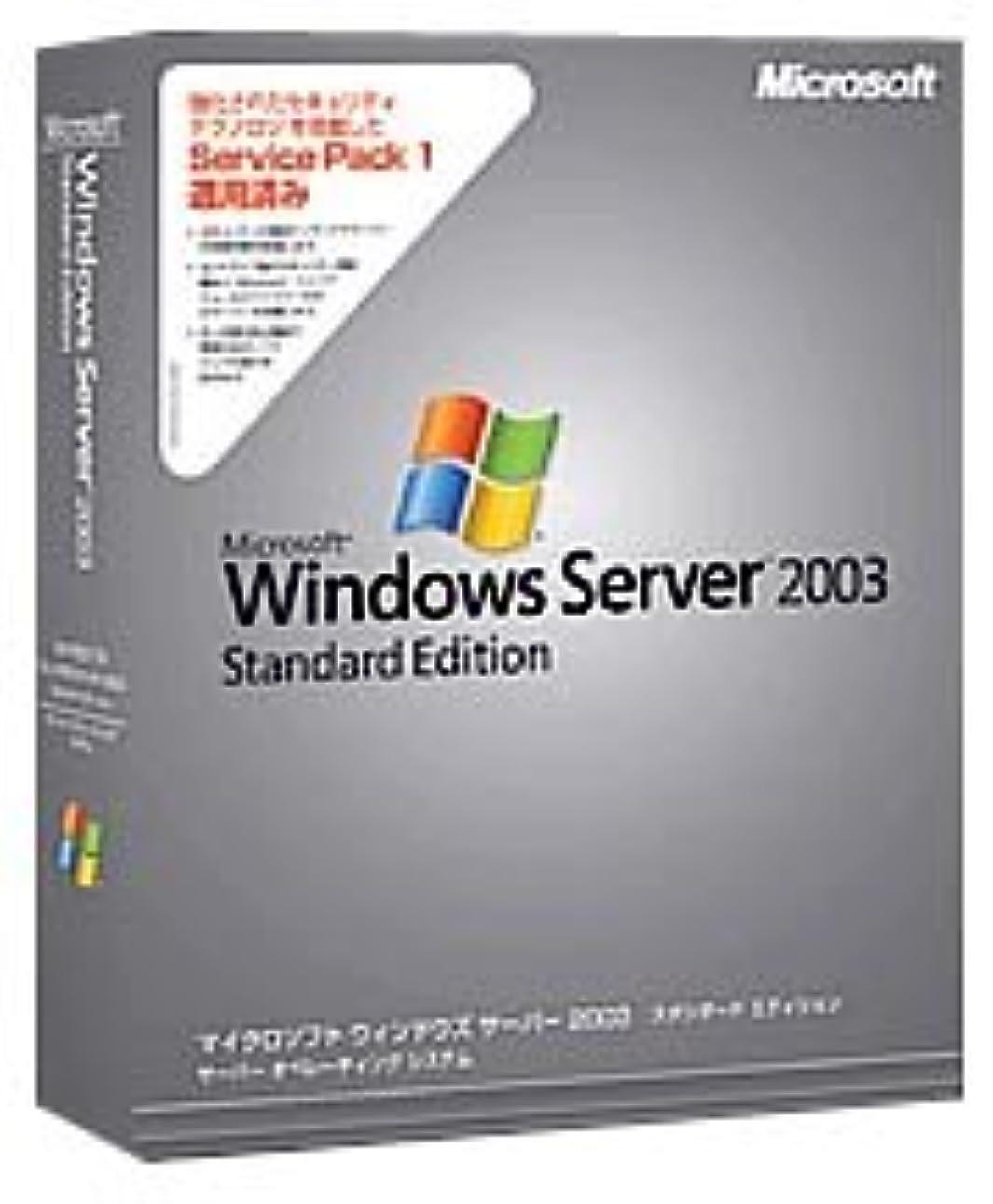 機転略語枯渇Microsoft Windows Server 2003 Standard Edition 5クライアントアクセスライセンス付