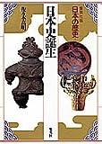 日本史誕生 集英社版 日本の歴史 (1) (日本の歴史)