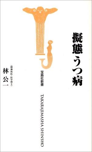 擬態うつ病 (宝島社新書)の詳細を見る