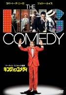 キング・オブ・コメディ [DVD]の詳細を見る