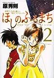 ほしのふるまち 2 (ヤングサンデーコミックス)