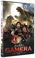 小さき勇者たち~ガメラ~ スペシャル・エディション [DVD]の詳細を見る
