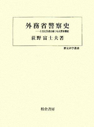 外務省警察史―在留民保護取締と特高警察機能 (歴史科学叢書)