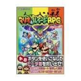 マリオ&ルイージRPG (任天堂ゲーム攻略本)