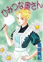 ひみつな奥さん (ユーコミックス (424))