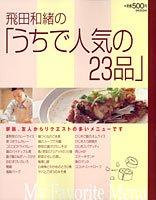 飛田和緒の「うちで人気の23品」