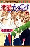 恋愛カタログ (30) (マーガレットコミックス (4016))