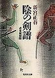陰の剣譜―青葉城秘聞 (集英社文庫)