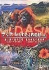 ワイルドアジア アジア・知られざる大自然 第1巻 「赤い類人猿の王国」「島は進化の魔術師」 [DVD]