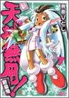 新・天地無用!魎皇鬼 (7) (角川コミックスドラゴンJr.)