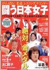 闘う日本女子—がんばれ!柔道、レスリング、テコンドー (ブルーガイド・グラフィック)