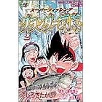 グランダー武蔵 第2巻―スーパーフィッシング (てんとう虫コミックス)