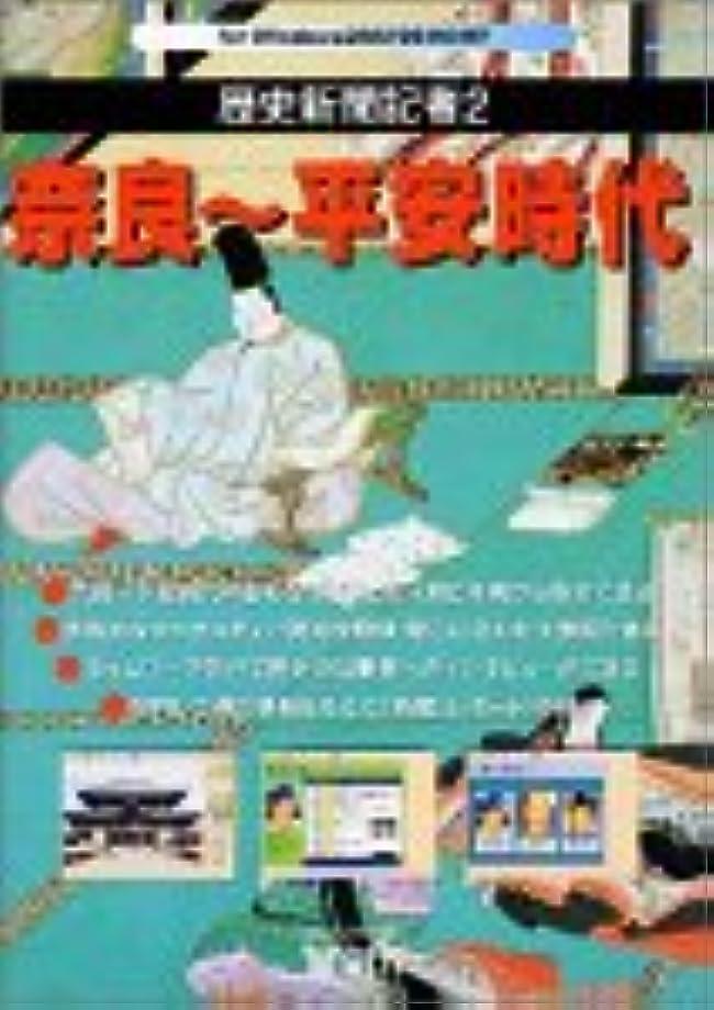 酸化物伝染性先生歴史新聞記者 2 奈良~平安時代
