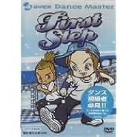 avex Dance Master First STEP【LITTLE KIDS】