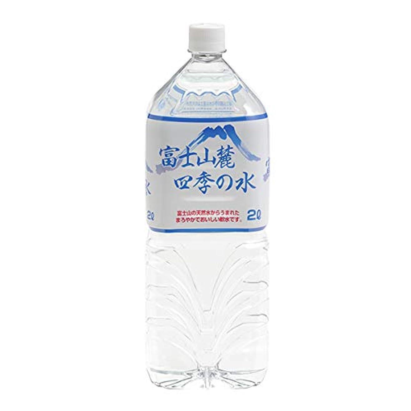 驚くべきエクステント祖先ミネラルウォーター 富士山麓四季の水 2L 6本入×2箱(計12本)おいしい/飲料水/富士山の天然水/軟水/鉱水/ペットボトル/災害対策