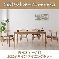 ダイニングセット 5点セット(テーブル+チェア×4)[Sonatine]ライトグレー 天然木オーク材 北欧デザイン ソナチネ