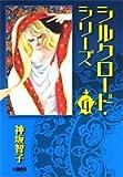 シルクロード・シリーズ 4 (ホーム社漫画文庫) (HMB K 8-9)