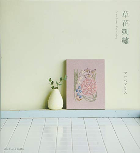草花刺繡 (シロクマ社)