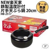 パール金属 NEW楽天家 鉄製温度計付片手天ぷら鍋20cm HB-2517 【人気 おすすめ 】