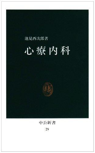 心療内科 (中公新書 (29))の詳細を見る
