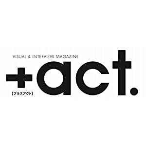 +act. ( プラスアクト )―visual interview magazine 2017年 11月号
