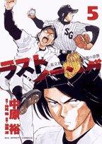 ラストイニング 5―私立彩珠学院高校野球部の逆襲 (ビッグコミックス)の詳細を見る