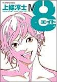 8 4 (ビッグコミックススペシャル)