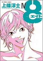 8 4 (ビッグコミックススペシャル)の詳細を見る