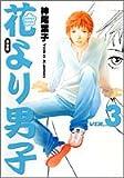 花より男子―完全版 (Vol.3) (集英社ガールズコミックス)