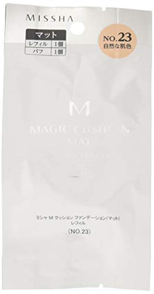 旅行病んでいる官僚ミシャ M クッション ファンデーション (マット) レフィル No.23 自然な肌色 (15g)