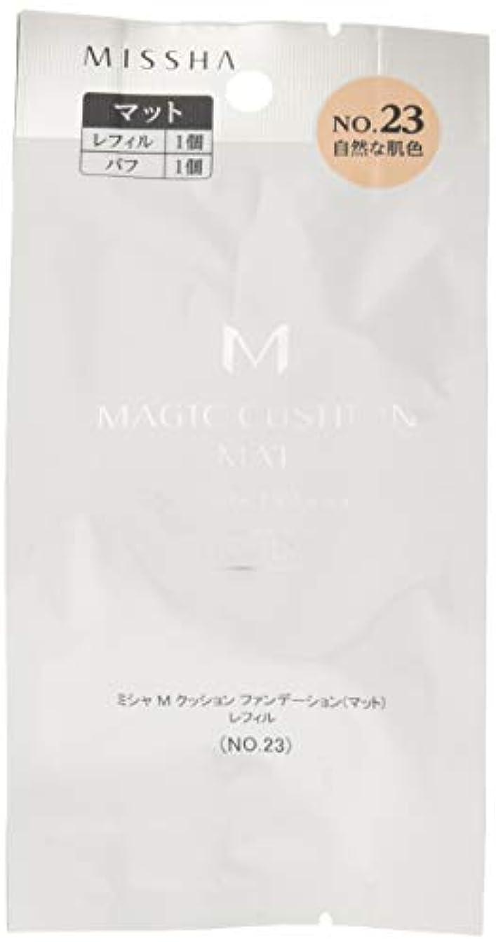 曲がったモニター風が強いミシャ M クッション ファンデーション (マット) レフィル No.23 自然な肌色 (15g)