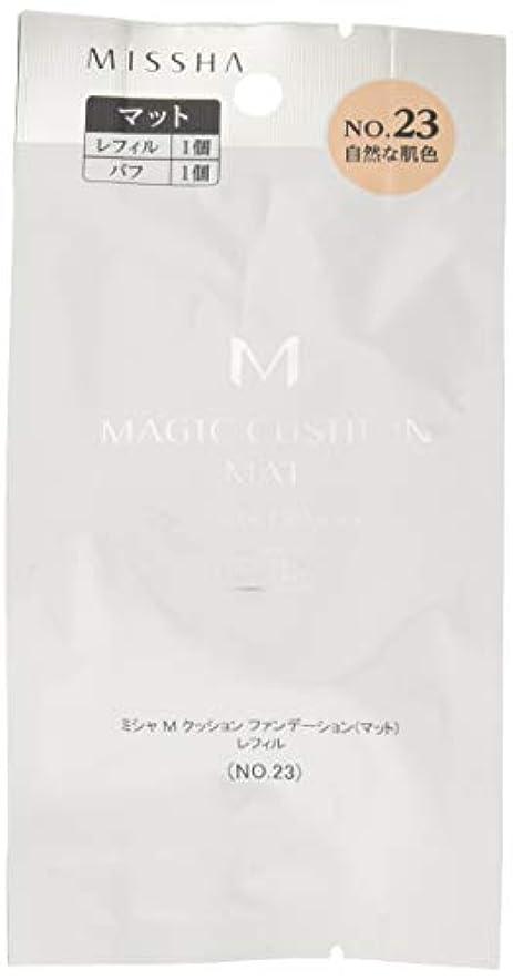 みなす避難匹敵しますミシャ M クッション ファンデーション (マット) レフィル No.23 自然な肌色 (15g)