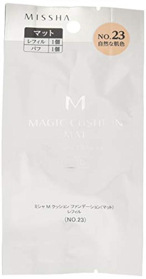抑制するぴかぴかマイクロプロセッサミシャ M クッション ファンデーション (マット) レフィル No.23 自然な肌色 (15g)