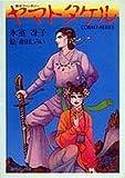 ヤマトタケル (集英社文庫―コバルトシリーズ)