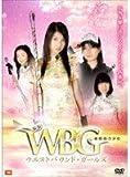 西部動力少女 W・B・G ウエストバウンド・ガールズ [DVD]